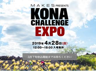 【ご案内】トライアスロン KONA CHALLENGE EXPO ワークショップ登壇