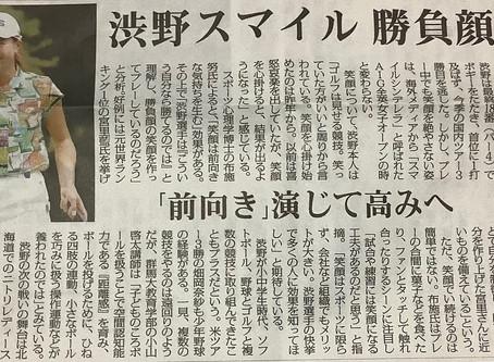 【新聞掲載】渋野日向子選手「笑顔と強さの秘密」(毎日新聞)