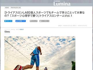 【メディア】「スポーツ心理学で勝つ」トライアスロンチーム:第1期生の3か月の活動(トライアスロンLAB)