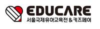 (로고) EDUCARE 서울국제유아교육전&키즈페어1.png