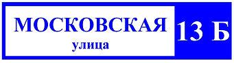 ветклиника на московской