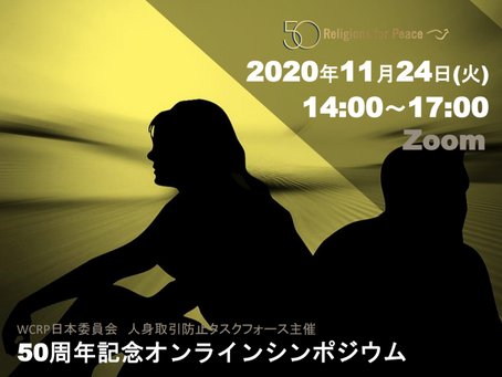 WCRP日本委員会主催 人身取引の被害 シンポジウム開催