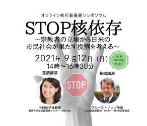 オンライン核兵器廃絶シンポジウム「STOP核依存」