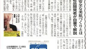 鶴岡タイムス社に出版の記事広告が掲載されました