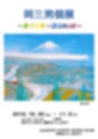 poster_2019kotenM.jpg
