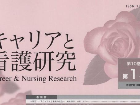 「キャリアと看護研究」研究誌に論文掲載されました