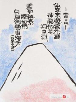 石川丈山(富士山)