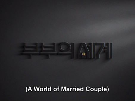 """""""The World of The Married Couple"""""""