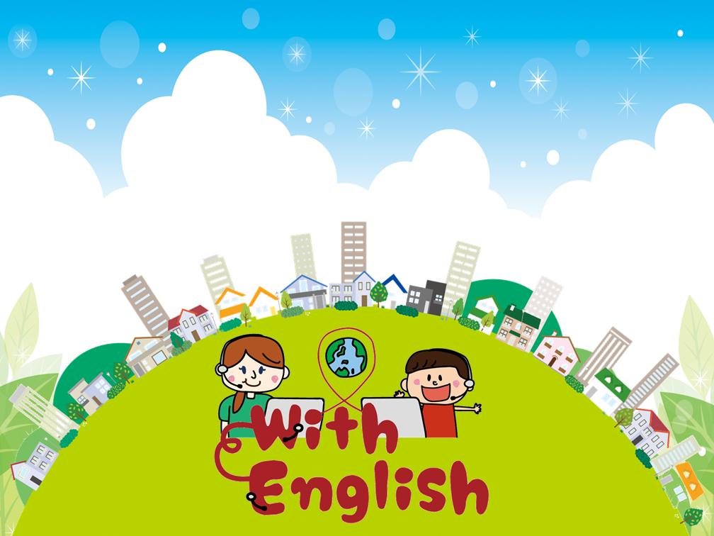 withKids 英語