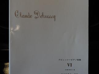 作曲家別おすすめ楽譜紹介 第5回【ドビュッシー】