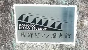 菰野ピアノ歴史館探訪