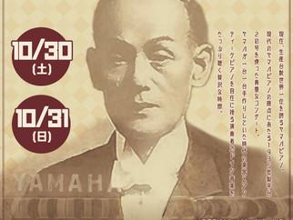 10月30日&31日ヤマハお披露目コンサート