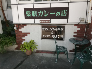 ピアノ探訪 第8回【新島々のエラール&プレイエル】