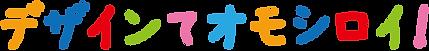 旭川デザイン協議会 こどもデザイン教室 デザインてオモシロイ