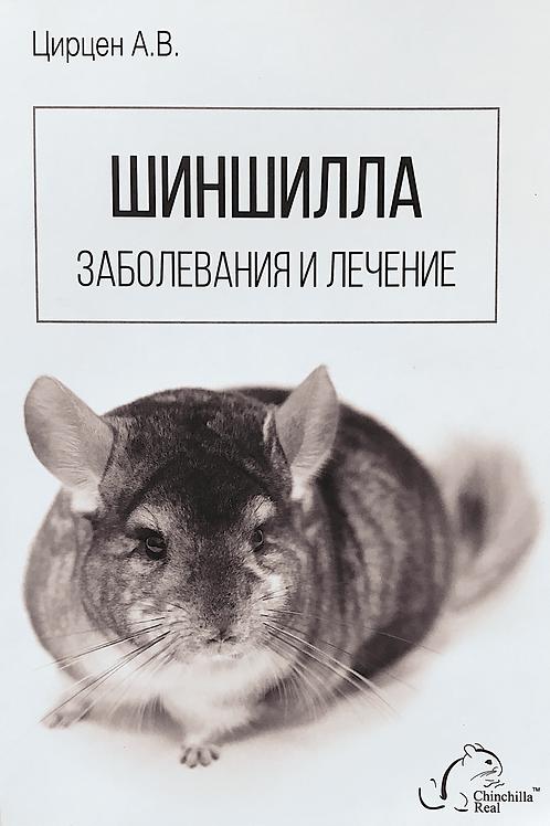 Книга: Шиншилла. Заболевания и лечение