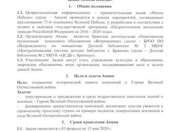 "Акция ""Имена Победы"""