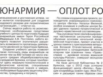 ЮНАРМИЯ – ОПЛОТ РОССИИ