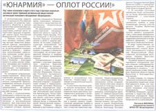 «ЮНАРМИЯ» – ОПЛОТ РОССИИ!»
