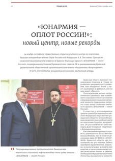 «ЮНАРМИЯ – ОПЛОТ РОССИИ!»: новый центр, новые рекорды