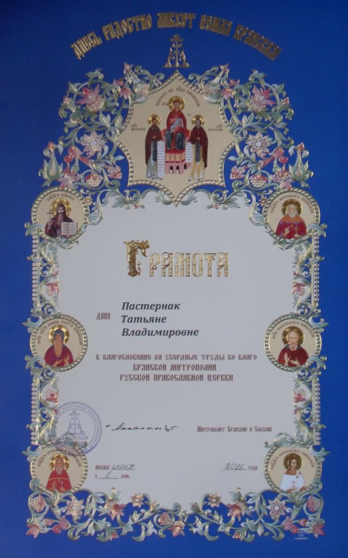 Возрождение, Витязь