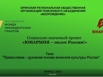 В дистанционном режиме: основные этапы реализации проекта «ЮНАРМИЯ – оплот России!»