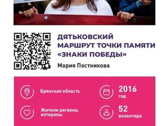 «Дятьковский маршрут Точки Памяти»