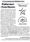 """Точка Памяти"""
