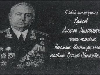 Алексей Михайлович Крюков