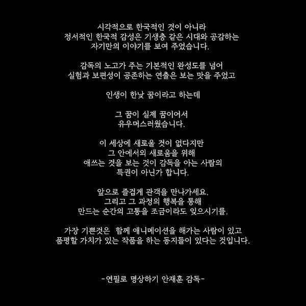 안감독님_평-01.jpg