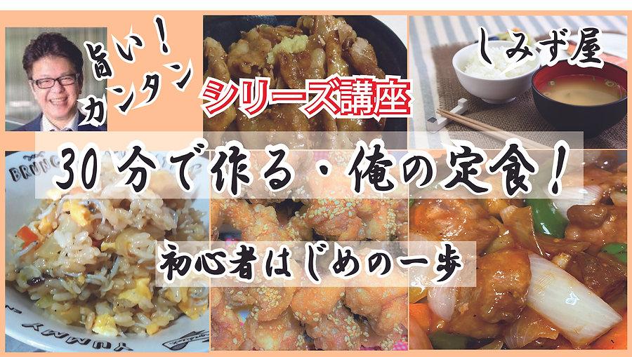 俺の定食表紙1.jpg