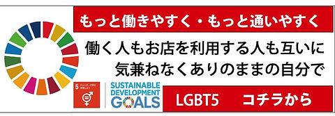 SDGs5ジェンダー平等.jpg