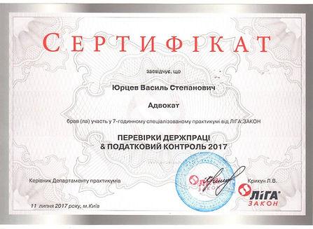 сертифікат 3.jpg