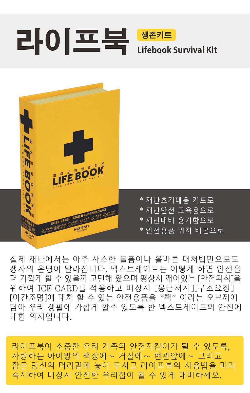 3 온라인 정보-라이프북 생존키트-18-v1e_페이지_02.jpg