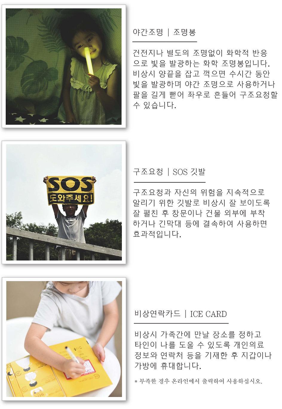 6 온라인 정보-라이프북 생존키트-18-v1e_페이지_05.jpg