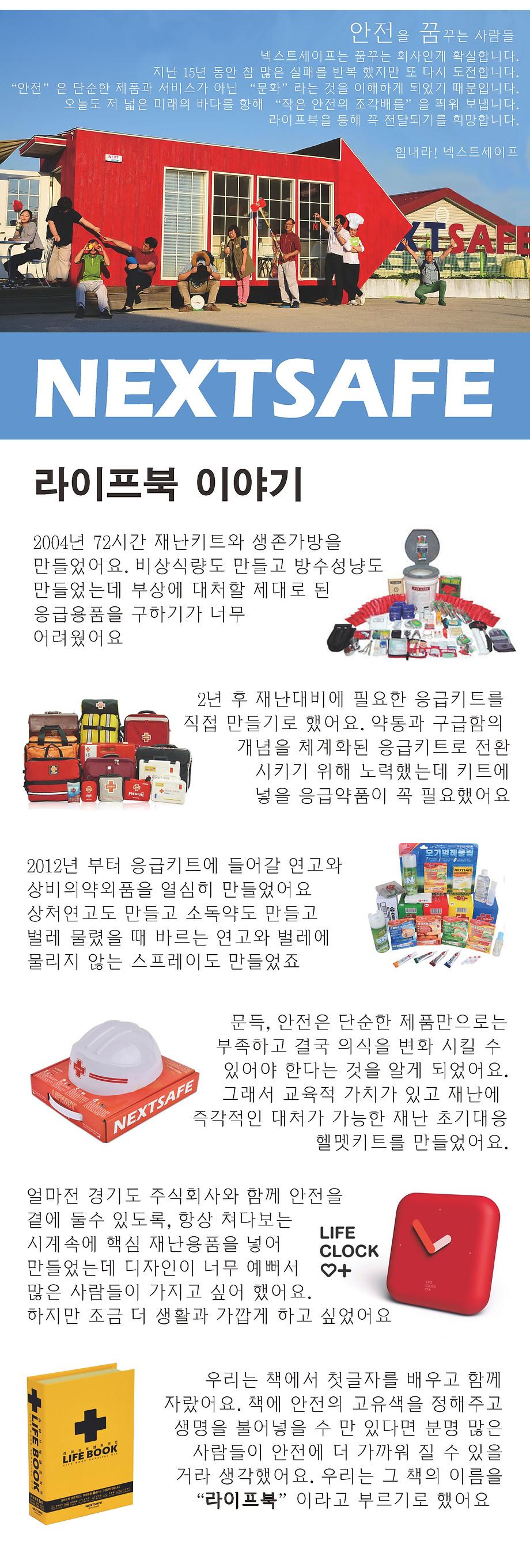 10 제품외 -v3-라이프북 이야기.jpg