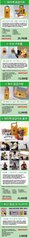 워터백응급키트 제품정보 2-3.jpg