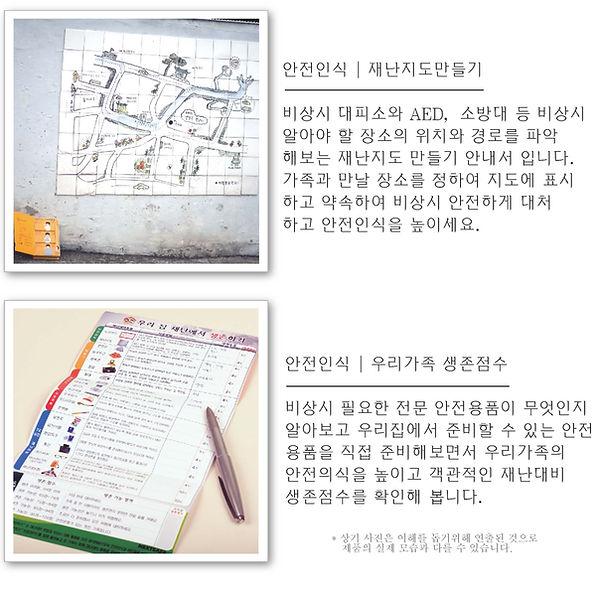 7 온라인 정보-라이프북 생존키트-18-v1e_페이지_06.jpg
