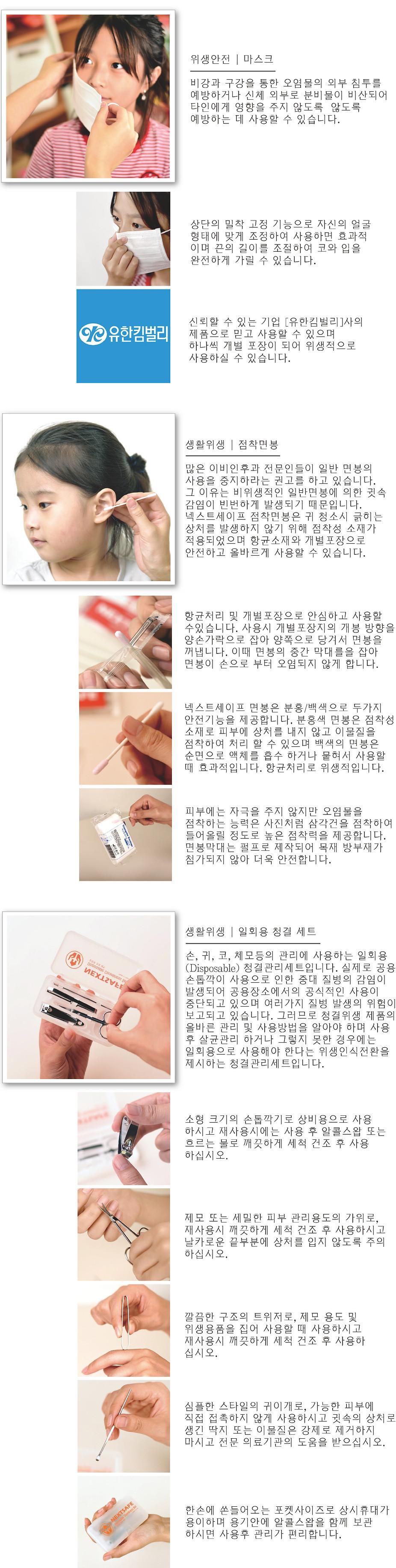 [크기변환]4 온라인 정보-라이프북 위생키트13-v1e_페이지_04.jp