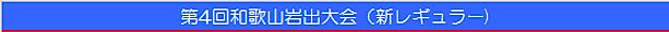 第4回和歌山岩出大会タイトル.png