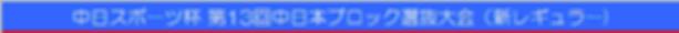 第13回中日本ブロック選抜大会バー.png