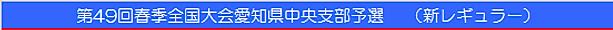 愛知県中央支部予選大会バー.png