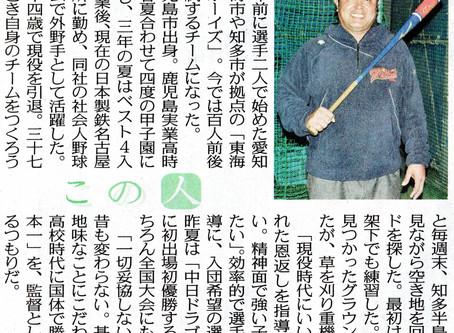 中日新聞「この人」に竹脇監督が紹介されました