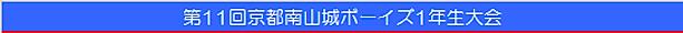 京都南山城大会バー.png