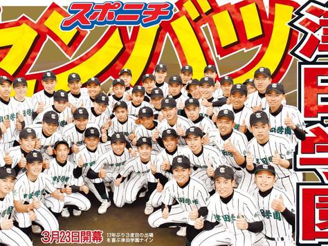 OBが所属する津田学園高校が、第91回選抜高校野球大会への出場権を獲得!