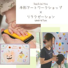 hachimitsu & umerelux