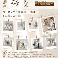 Lily 〜ladies kids baby 〜