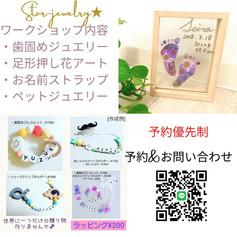 Star-jewelry★