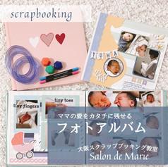 Salon de Marie大阪スクラップブッキング教室