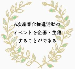 6次産業化推進イベント.png
