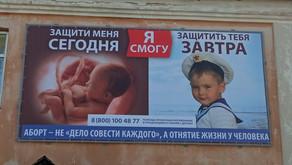 Билборд на здании ЦРБ г. Осташкова